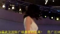 【拍客】内衣秀——2016首届武汉国际广场春季时装周! 肌肤有如阳光 完整版相关视频