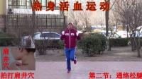 视频: 大美龙江健身操官方网站【第3套全民科学健身操上】第001节-热身活血运动-【阳光中国】《8拍》