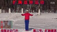 大美龙江健身操官方网站【第3套全民科学健身操上】第002节-扩胸益肺运动-【东方大吉祥】《8拍》