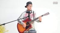 《光辉岁月》吉他如何弹 吉他速成教学 吉他的学习 吉他视频下载 学吉他的技巧