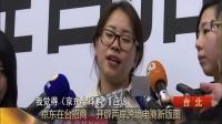 视频: (台北)京东在台招商 开辟两岸跨境电商新版图