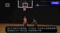 【NBA篮球视频教学】经典简单易学基础胯下晃人假动作上篮教学 篮球过人技巧 韦德迷踪步