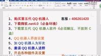 第五代QQ机器人下载及安装