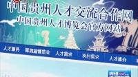 第四届中国贵州人才博览会将于3月26日举行 贵州新闻联播 160318