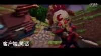 【老吕侠】贱贱哒联盟MC动画:主题曲
