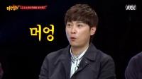160319 JTBC《认识的哥哥》程潇展现舞蹈技巧,多荣扮演充气气球