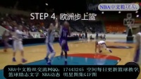 【NBA篮球视频教学】篮球虚晃晃人假动作过人技巧 上篮突破简单基础过人教学
