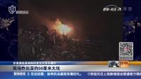京港澳高速湖南段发生大货车爆炸:事故造成5人死亡20人受伤  4重伤人员情况稳定 新闻夜线 160320