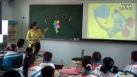 小学语文阅读指导课《彩虹色的花》优质课教学视频