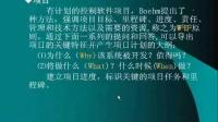 软件工程 全54讲 刘海岩04 西安交通大学