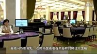 视频: 关于赌博,一个赌场荷官的讲诉....