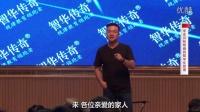 王智华——管理是数学,目标必须数字化、量化