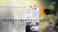 Valder Fields  山间田野 EOP键盘钢琴弹奏