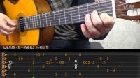 七星吉他教学视频第二十六课《梦中的婚礼》教学视频9-18小节视频讲解