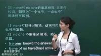 7.新概念英语 英语音标口语语法学习 英语翻译器-口语教程