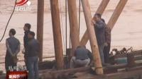 赣县一大型采砂船撞上大桥 新闻夜航 160322 (6播放)
