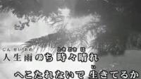 48.2人生雨のち時々晴れ(男性版) 堀内孝雄 2016-02-22 08-50-14-337