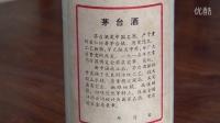 大国说酒1987年铁盖茅台鉴赏 茅台收藏 茅台鉴定 茅台拍卖价格 陈年名酒收藏 陈年名酒如何收藏