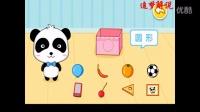 宝宝巴士:宝宝学形状  早教 亲子 小游戏 单机 益智 玩具