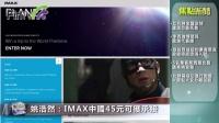 20160324【沪港互讲】姚浩然:IMAX中国45元可获承接