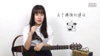 大横按F和弦 - Nancy技巧系列 - 南音吉他小屋