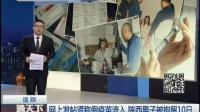 网上发帖谎称假疫苗流入  陕西男子被拘留10日   160324  通天下