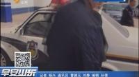 """视频: 临沂:小区保安队长竟是办证""""高手"""" 早安山东 160325"""