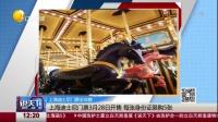 上海迪士尼门票全攻略:上海迪士尼门票3月28日开售  每张身份证限购5张 说天下 160325