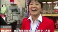 视频: 成都红旗连锁彩票投注站开出近千万元大奖 众人相聚讨彩头 160325 现场快报