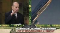 军情解码 2016 史上最惨烈空难:日本航空123号班机失事秘闻 160325
