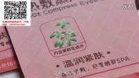 云南白药眼罩官方宣传片