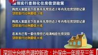 深圳出台楼市调控新政:社保由一年提至三年 东方大头条 160326