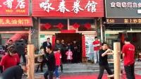 淄博唯一一家专业咏春拳馆开业了--淄博旮旯网认证商家