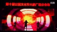 DCL我单位艺术团3D劲舞视频秀_超清