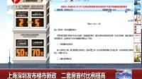 上海深圳发布楼市新政 二套房首付比例提高 超级新闻场 160327