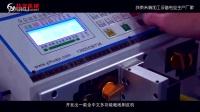 YH-380大功率电脑剥线机