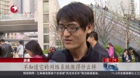 """上海:迪士尼门票明天凌晨开售  """"黄牛票""""已超千元 东方新闻 160327"""