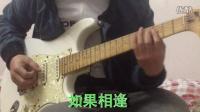 吉他🎸独奏—冬季到台北来看雨