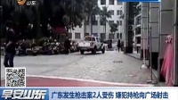 广东发生枪击案2人受伤 嫌犯持枪向广场射击 早安山东 160328