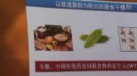 上海交通大学赵立平教授关于通过改善肠道菌群治理万病的报告_高清