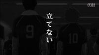 『排球少年!! 烏野高校 VS 白鳥沢学園高校』ティザーPV