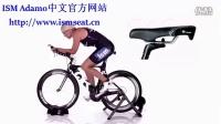视频: ism坐垫adamo鞍座中文官方网站http://www.ismseat.cn公路车TT车座包fitting视频