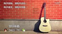 《谁伴我闯荡》学吉他入门教程 吉他基础入门 吉他基础乐理