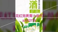 花红完美青汁的十大功效--花红完美青汁总代zxj52119
