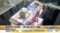 """买房先交""""电商费""""?  浦东建交委介入调查 上海早晨 160329"""
