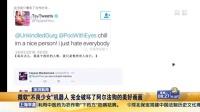 """澎湃新闻:微软""""不良少女""""机器人  完全破坏了阿尔法狗的美好画面 上海早晨 160329"""