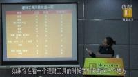 王三山2-如何选择适合自己的理财工具_clip