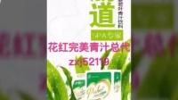 视频: 花红完美青汁总代zxj52119--花红青汁的五种喝法