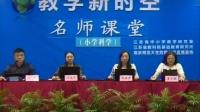2015年江苏省小学科学名师课堂《它们从哪里来》教学视频,金成燕