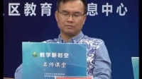 2015年江苏省小学科学名师课堂《水珠从哪里来》教学视频,吴韦萍